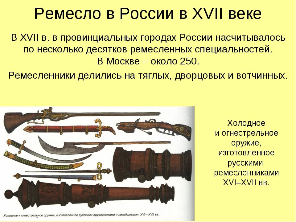 Ремесло в России в XVII веке В XVII в. в провинциальных городах России насчит...