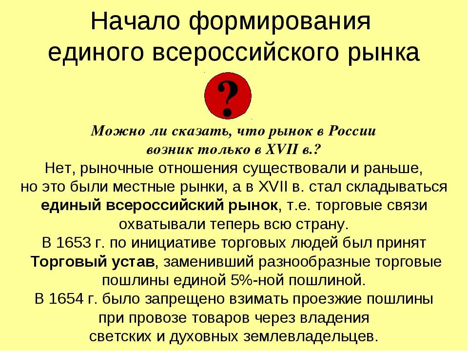 Начало формирования единого всероссийского рынка Можно ли сказать, что рынок...