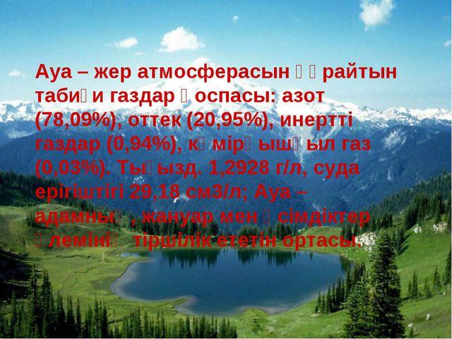 Ауа – жер атмосферасын құрайтын табиғи газдар қоспасы: азот (78,09%), оттек (...