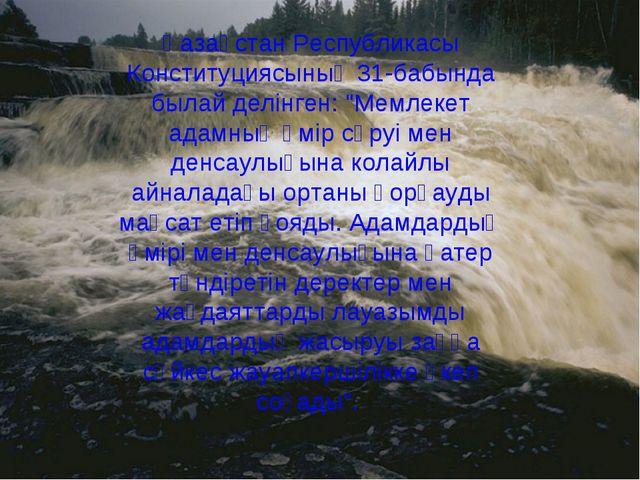 """Қазақстан Республикасы Конституциясының 31-бабында былай делінген: """"Мемлекет..."""