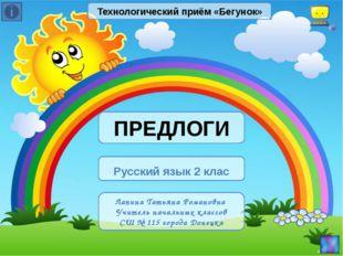 Технологический приём «Бегунок» ПРЕДЛОГИ Русский язык 2 клас Лапина Татьяна Р