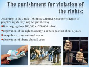 According to the article 136 of the Criminal Code for violation of people's r