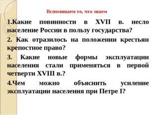 Вспоминаем то, что знаем 1.Какие повинности в XVII в. несло население России