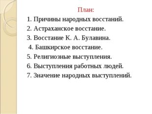 План: 1. Причины народных восстаний. 2. Астраханское восстание. 3. Восстание