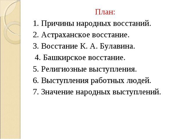 План: 1. Причины народных восстаний. 2. Астраханское восстание. 3. Восстание...