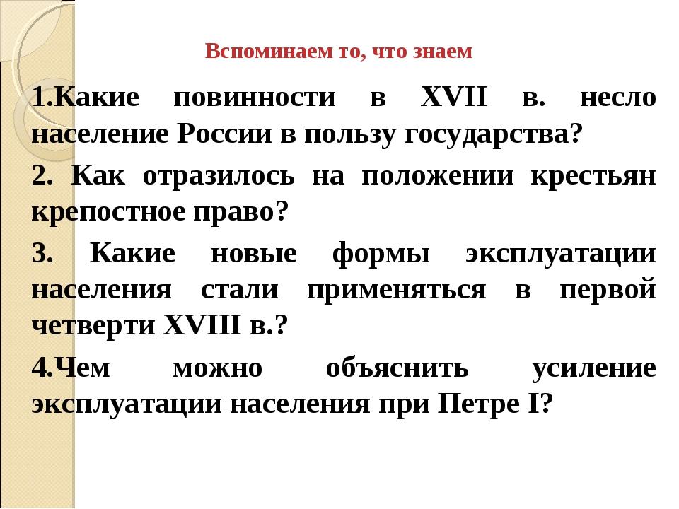Вспоминаем то, что знаем 1.Какие повинности в XVII в. несло население России...