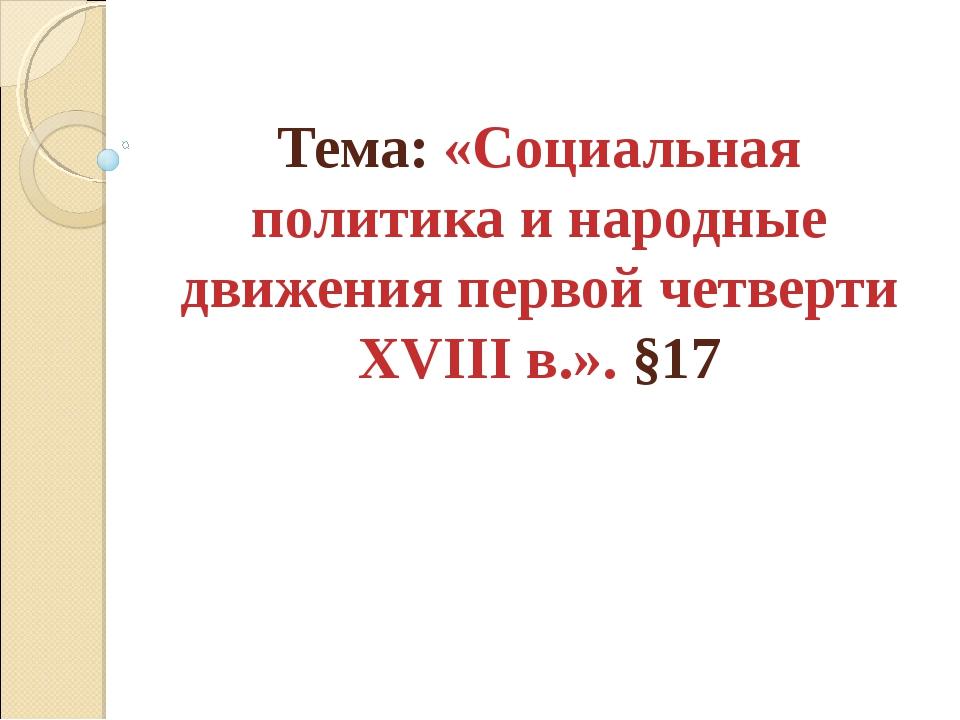 Тема: «Социальная политика и народные движения первой четверти XVIII в.». §17