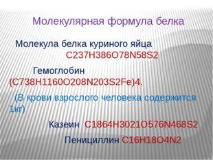 Молекулярная формула белка Молекула белка куриного яйца С237Н386О78N58S2 Гемо