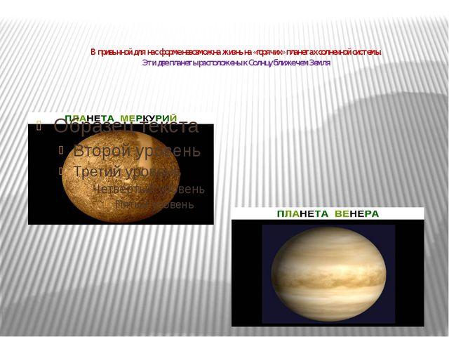 В привычной для нас форме невозможна жизнь на «горячих» планетах солнечной си...
