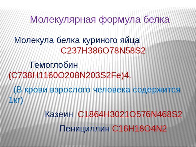 Молекулярная формула белка Молекула белка куриного яйца С237Н386О78N58S2 Гемо...