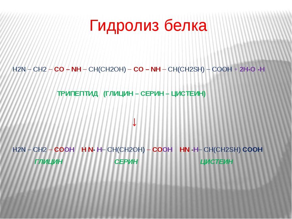 Гидролиз белка H2N – CH2 – CO – NH – CH(CH2OH) – CO – NH – CH(CH2SH) – COOH +...