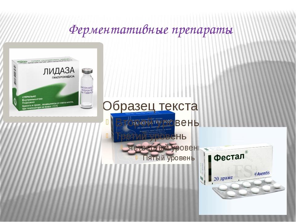 Ферментативные препараты