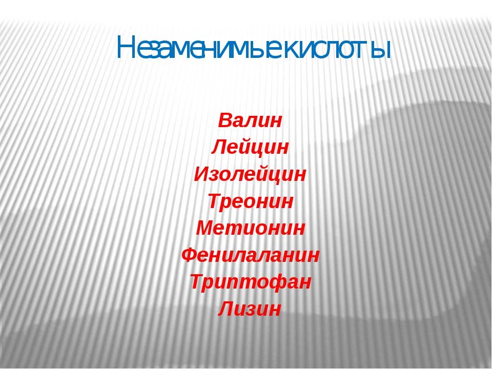 Незаменимые кислоты Валин Лейцин Изолейцин Треонин Метионин Фенилаланин Трипт...