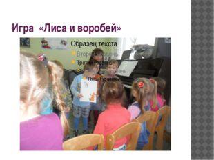 Игра «Лиса и воробей»
