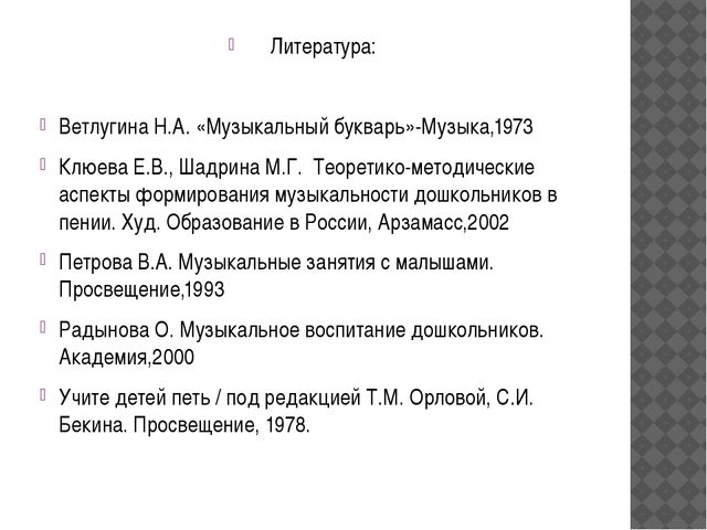 Литература: Ветлугина Н.А. «Музыкальный букварь»-Музыка,1973 Клюева Е.В., Шад...