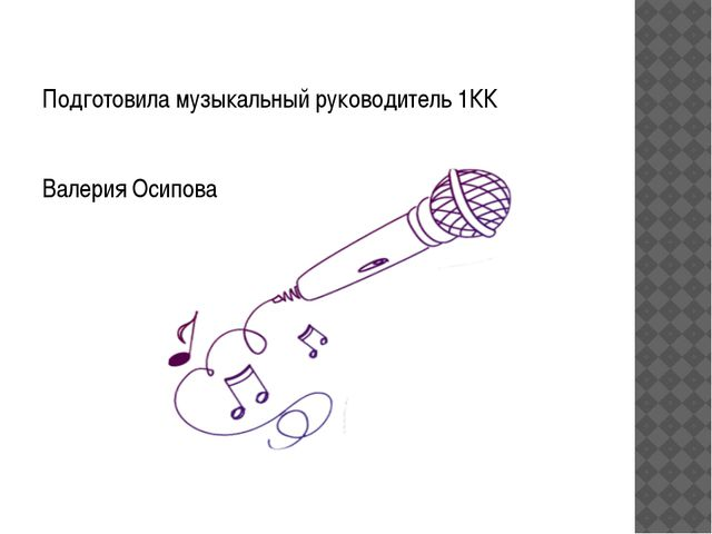 Подготовила музыкальный руководитель 1КК Валерия Осипова