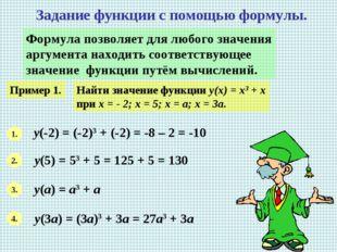Задание функции с помощью формулы. Формула позволяет для любого значения аргу