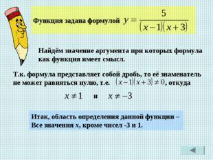 Найдём значение аргумента при которых формула как функция имеет смысл. Т.к. ф