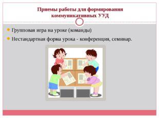Групповая игра на уроке (команды) Нестандартная форма урока- конференция, се