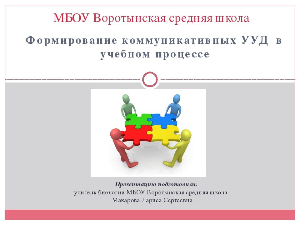 Формирование коммуникативных УУД в учебном процессе МБОУ Воротынская средняя...