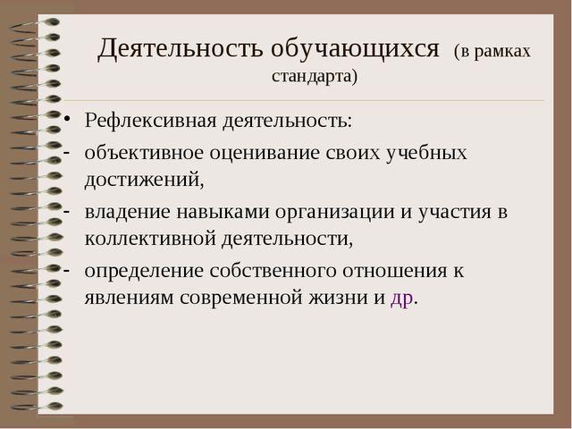 Деятельность обучающихся (в рамках стандарта) Рефлексивная деятельность: объе...