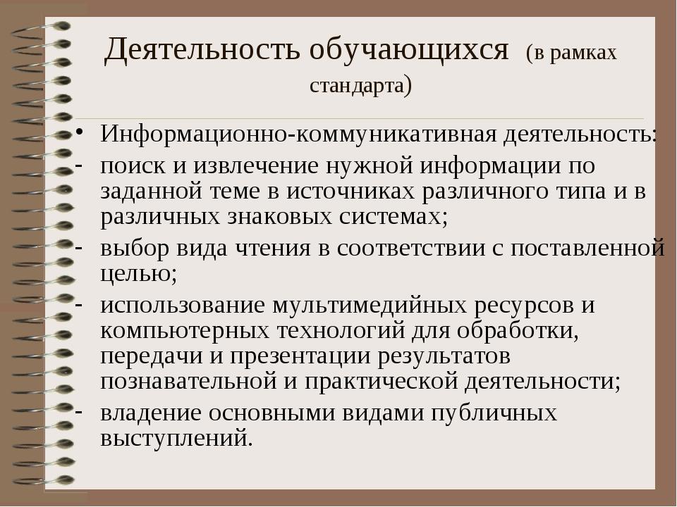 Деятельность обучающихся (в рамках стандарта) Информационно-коммуникативная д...