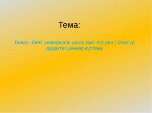 Танып –белү универсаль укыту гамәлләрен үстерүдә дидактик уеннар куллану. Те