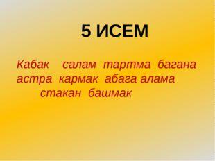 5 ИСЕМ Кабак салам тартма багана астра кармак абага алама стакан башмак