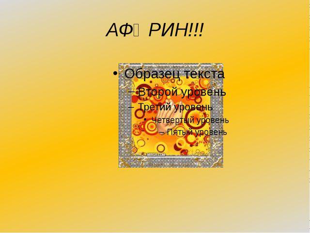 АФӘРИН!!!