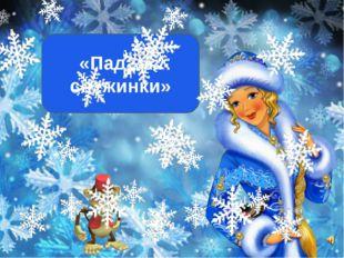 «Падают снежинки»