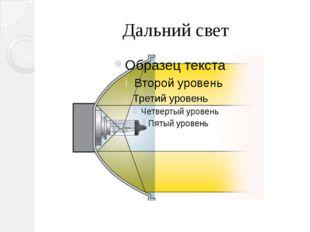 Дальний свет
