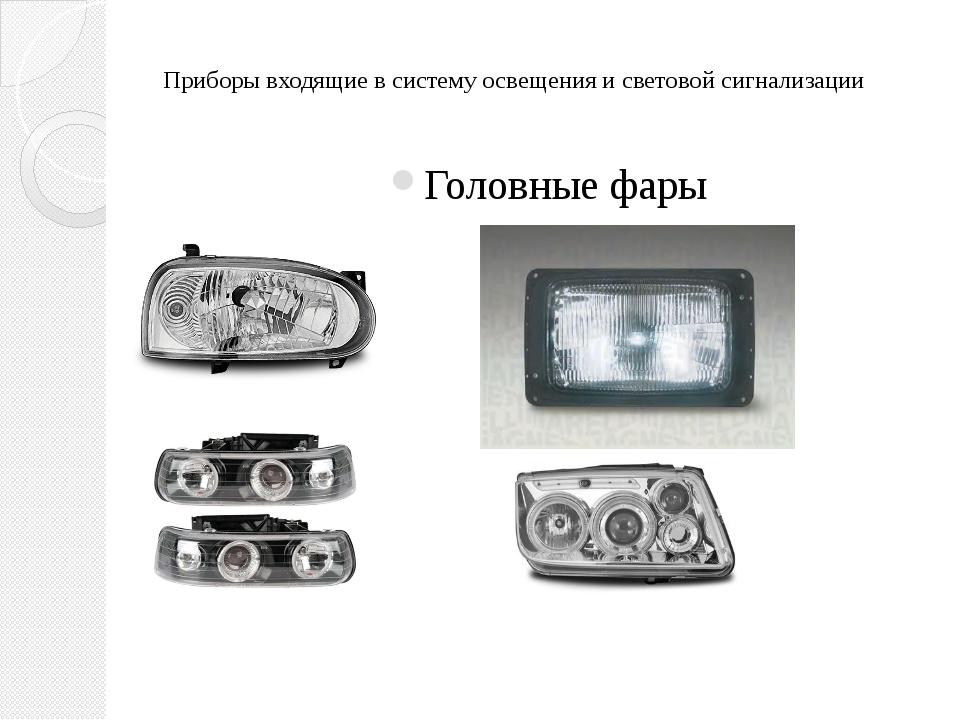 Приборы входящие в систему освещения и световой сигнализации Головные фары