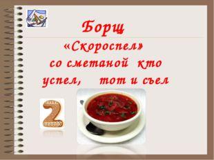 Борщ «Скороспел» со сметаной кто успел, тот и съел