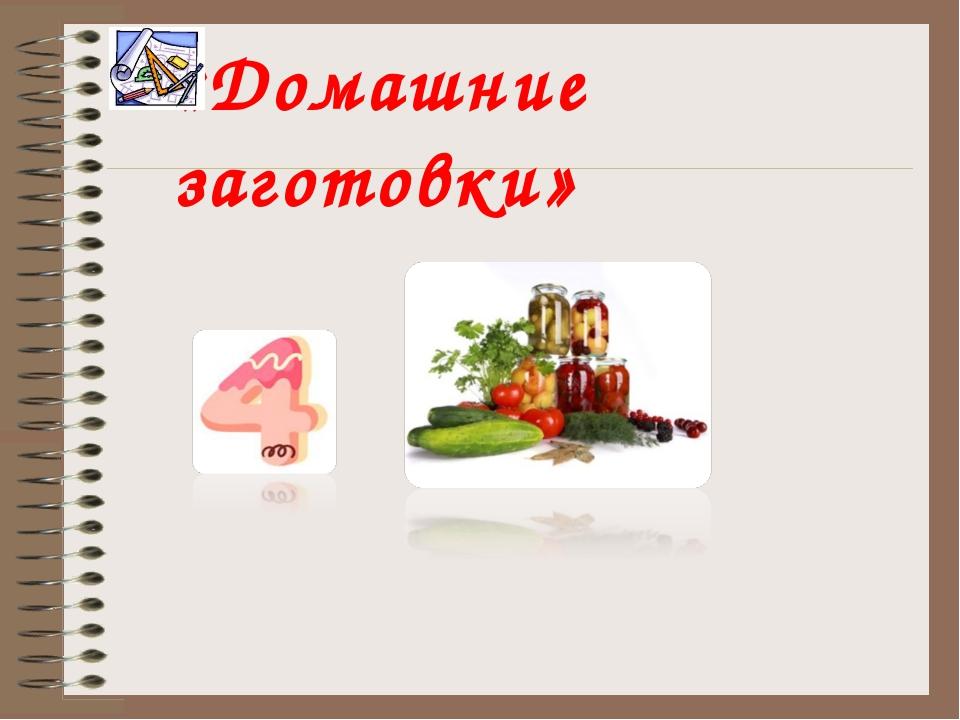 «Домашние заготовки»