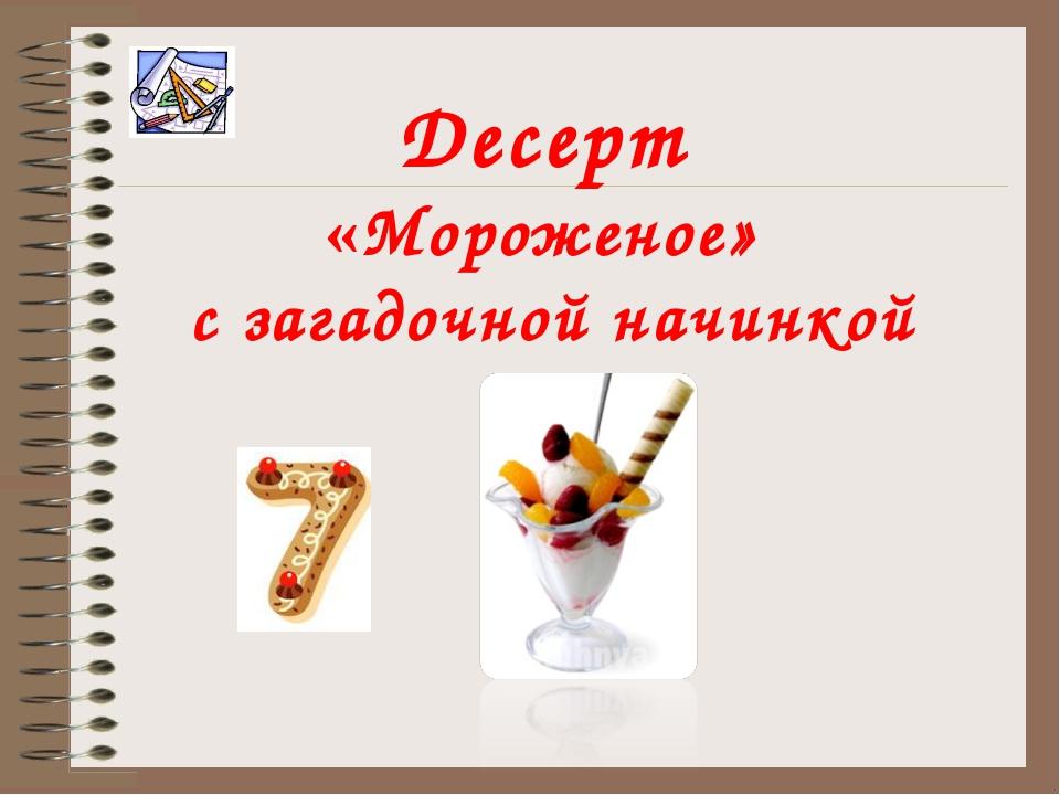 Десерт «Мороженое» с загадочной начинкой