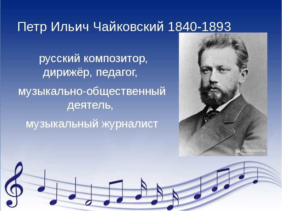 Музыка из балетов чайковский, музыка для детей, малыш и классика (елена)