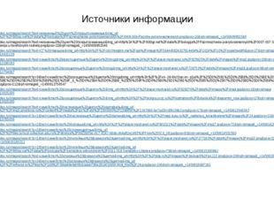 Источники информации https://yandex.ru/images/search?text=жизненный%20цикл%20