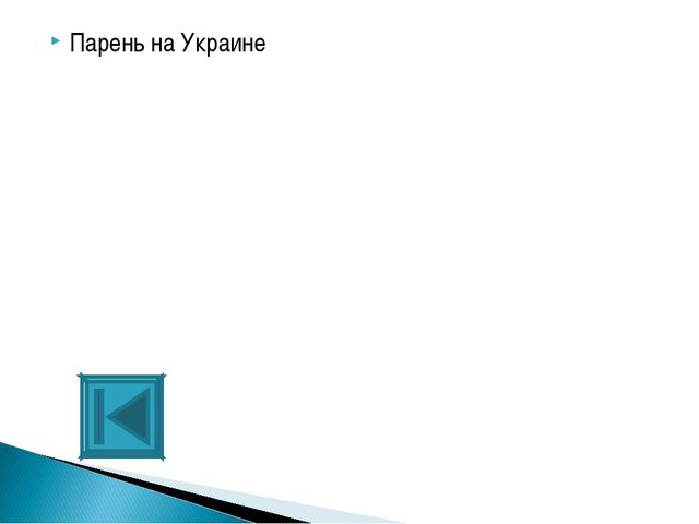 Парень на Украине