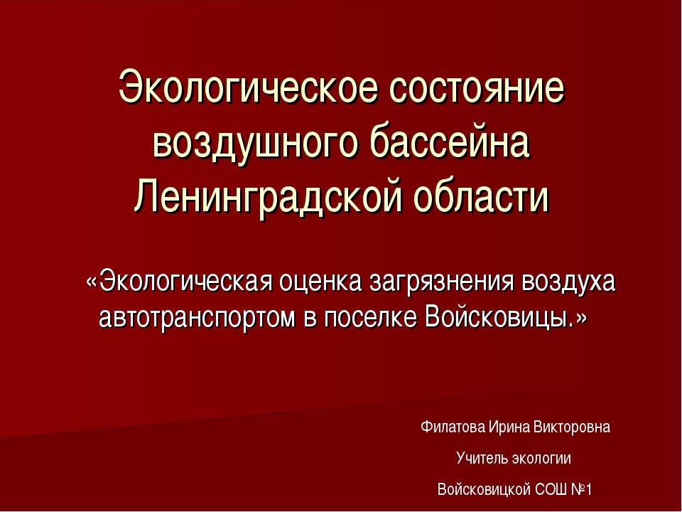 Экологическое состояние воздушного бассейна Ленинградской области «Экологичес...