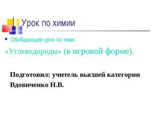 Урок по химии Обобщающий урок по теме: «Углеводороды» (в игровой форме). Подг