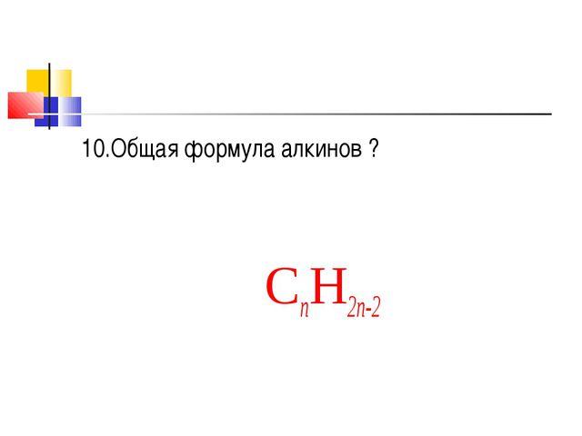 10.Общая формула алкинов ? CnH2n-2
