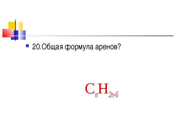 20.Общая формула аренов? CnH2n-6 User - null