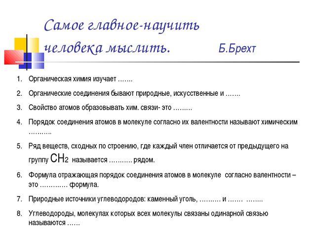 Самое главное-научить человека мыслить. Б.Брехт Органическая химия изучает ……...