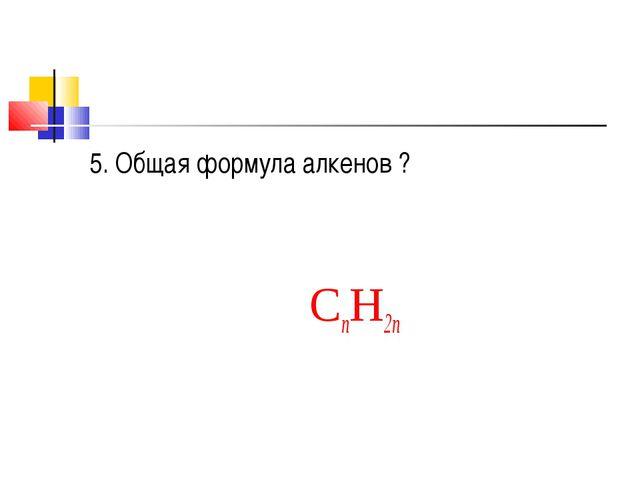 5. Общая формула алкенов ? CnH2n