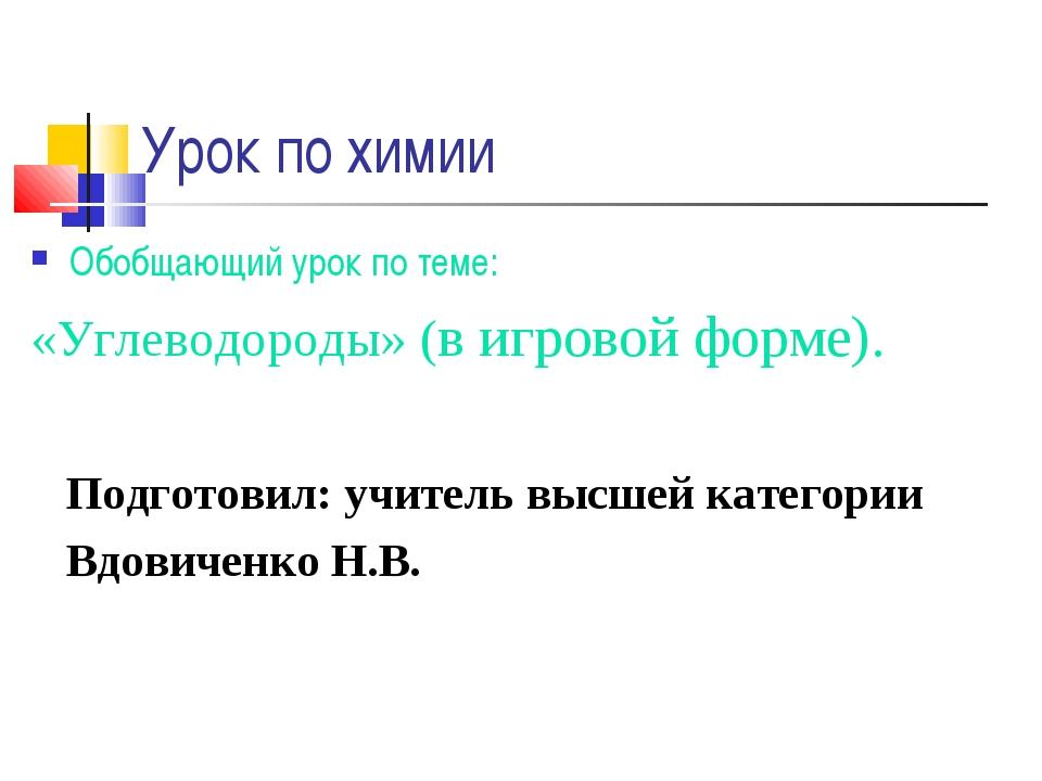 Урок по химии Обобщающий урок по теме: «Углеводороды» (в игровой форме). Подг...