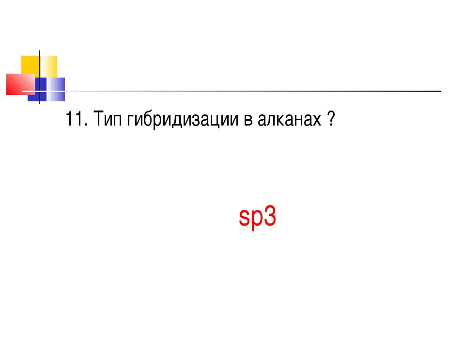 11. Тип гибридизации в алканах ? sp3