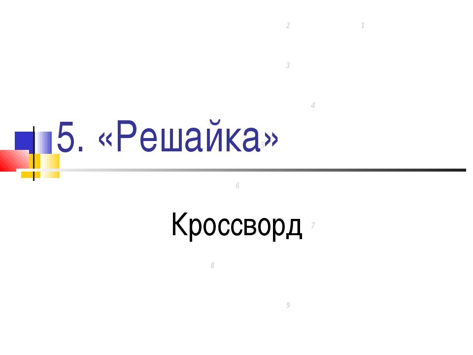 5. «Решайка» Кроссворд