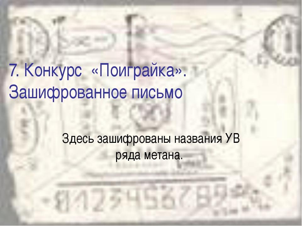 7. Конкурс «Поиграйка». Зашифрованное письмо Здесь зашифрованы названия УВ ря...