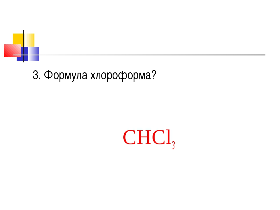 3. Формула хлороформа? CHCl3