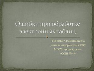 Узенкова Алла Николаевна учитель информатики и ИКТ МБОУ города Кургана «СОШ №